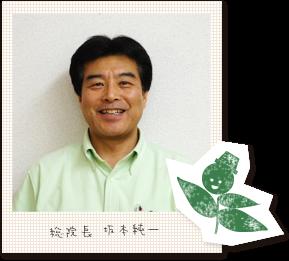 総院長 坂本純一
