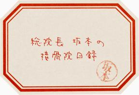 総院長 坂本の接骨院日録
