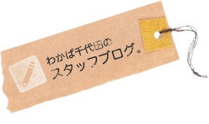 わかば千代田接骨院 スタッフブログ